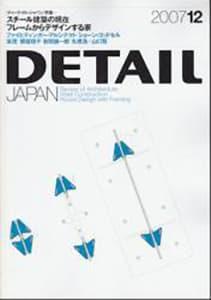 DETAIL JAPAN 2007年12月号