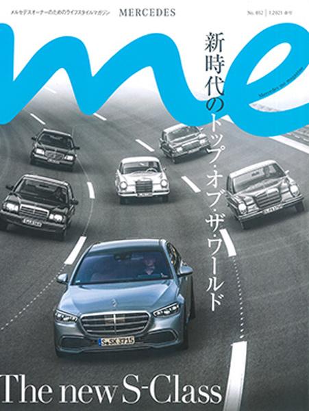 Mercedes me magazine 2021 春号