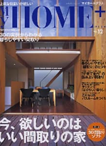 My HOME+ vol.12