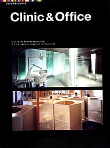 クリニック&オフィス