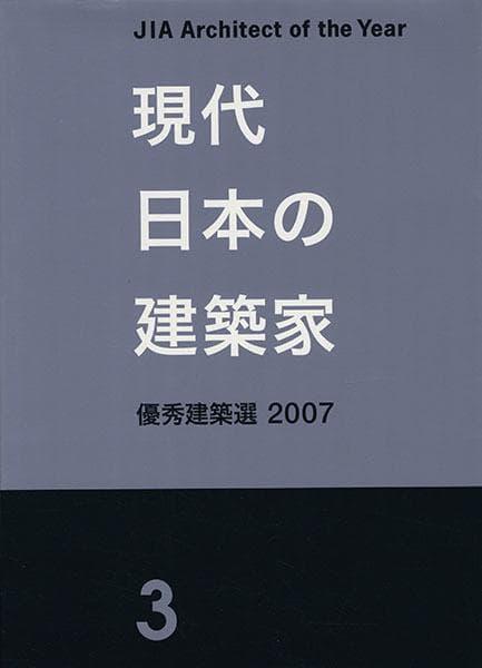 現代日本の建築家2007