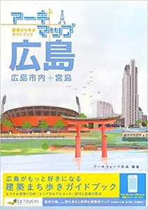 建築まち歩きガイドブック アーキマップ広島