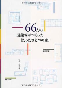 66人の建築家がつくった「たったひとつの家」