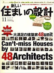 新しい住まいの設計2008年11月号