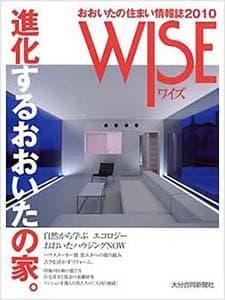 おおいたの住まい情報誌2010「WISE」