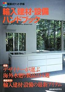 """輸入建材・設備ハンドブック"""" 2008.4"""