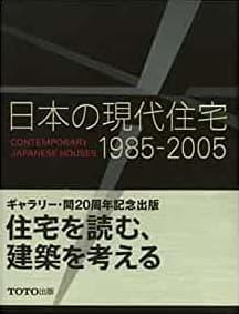 日本の現代住宅 1985-2005