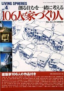 創る住むを一緒に考える106人の家づくり人