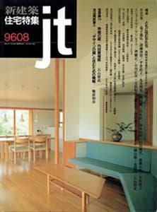 新建築住宅特集1996年08月号