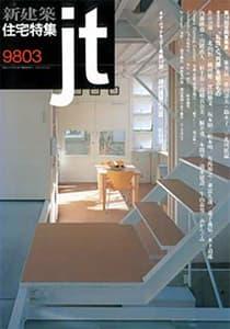 新建築住宅特集1998年03月号