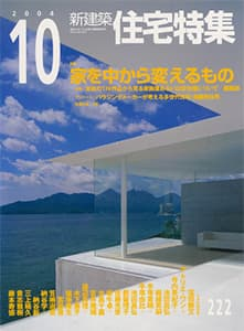 新建築住宅特集2004年10月号