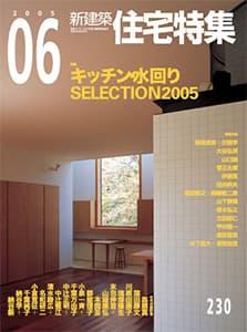 新建築住宅特集2005年6月号