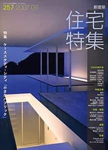 新建築住宅特集2007年9月号