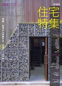 新建築住宅特集2008年4月号