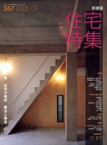 新建築住宅特集2008年7月号