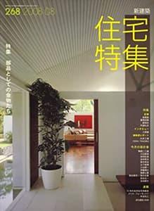 新建築住宅特集2008年8月号
