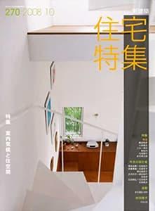 新建築住宅特集2008年10月号