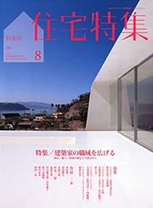 新建築住宅特集2011年8月号