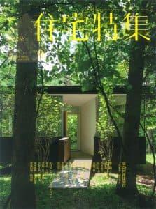 新建築住宅特集2012年9月号