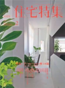 新建築住宅特集2014年2月号