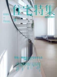 新建築住宅特集2015年9月号